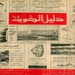 Kuwait- Advertisements in 1964