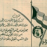 Kuwait oil company (Advertisement-1970)