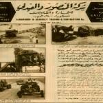 Al Mansour & Al Abdali Trading company (Kuwait advertisement-1961))
