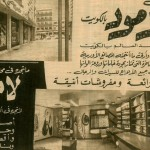 LaMotte shops in Kuwait- 1962