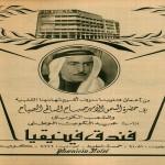 Phoenicia Hotel (Kuwait Advertisement- 1966)