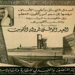 Al Mansour & Al Abdali Trading company (Kuwait advertisement-1966)