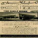 Gulf Bank (Kuwait Advertisement-1973)
