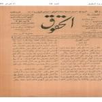 Al Huqooq Magazine Egypt- 1888