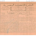 Egyptian Evangelical Bulletin- 1893