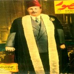 Photos- King Farouk of Egypt