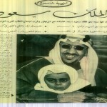 About King Saud – 1957