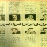 Leaders in Arab Summit – 1963