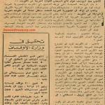 Kuwait's Foreign Minister Challenges Qasim