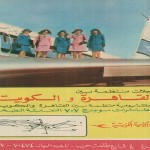 Advertisement- Kuwait Airways- 1975