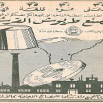 Advertisement- Egypt- 1935