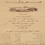 Advertisement- Chevrolet Cars – 1927
