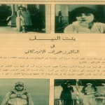 "Egyptian film "" Bint e Neel"""