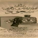 Advertisement – Perfume – 1954