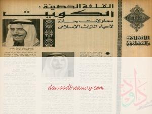 القلعة الحصينة: الكويت محاولات جادة لاحياء التراث الاسلامي
