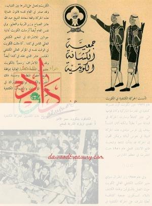 جمعية الكشافة الكويتية