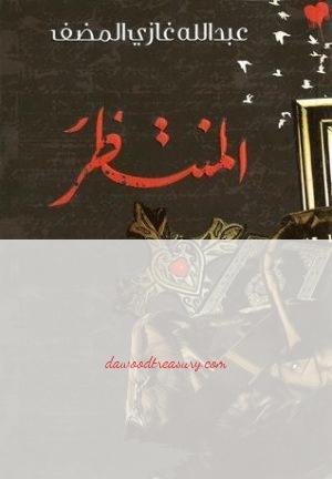 عبد الله غازي المنتظر