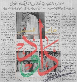 مصر والسعودية تدعمان الاقتصاد العربي جريدة: السياسة السنة : 1956