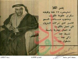 شخصيات الكويت - بدر الملا جريدة: آخر ساعة السنة : 1955