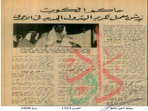 تكرير البترول الجديد في الاحمدي - الشيخ عبدالله السالم
